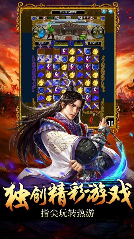 三国逐鹿江山V2.10.3 苹果版