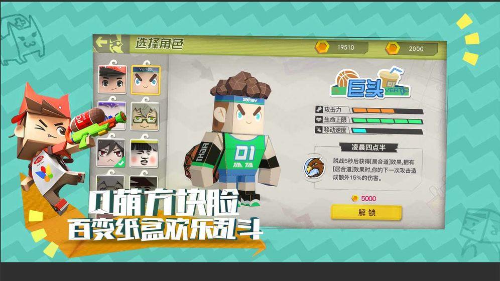 纸盒大乱斗V1.0 最新版