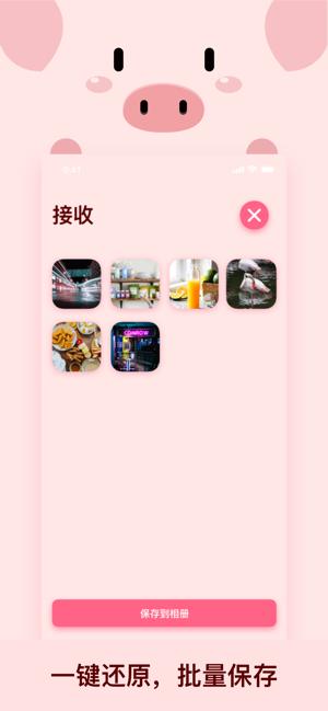 小猪快传V1.0 IOS版