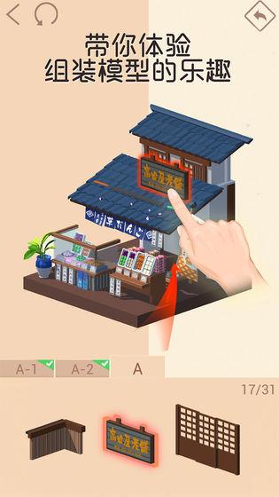 我爱拼模型手游官网下载,我爱拼模型安卓版/苹果版,攻略,礼包,飞翔游戏库