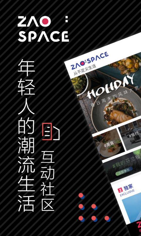 ZAO SPACEV3.4.2 安卓版