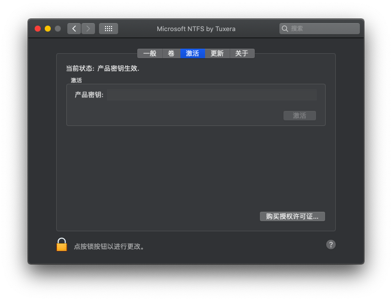Tuxera NTFS for MacV2019 简体中文版