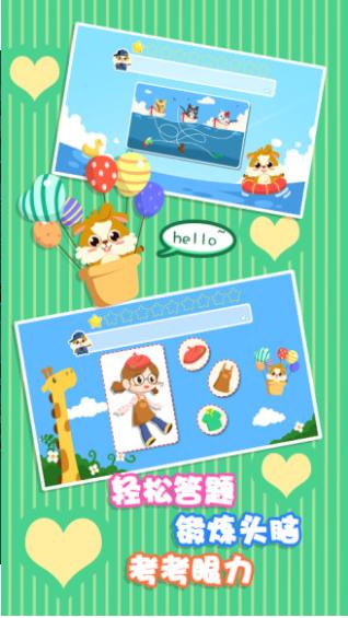 儿童益智游戏V1.1.0 安卓版