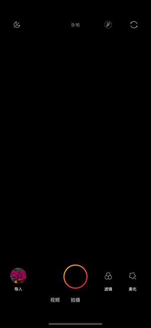 奶茶相机V1.0 IOS版