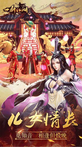 特权游戏一剑江湖V1.0 GM版