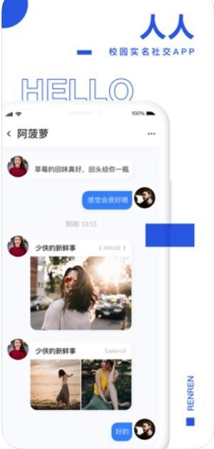 人人appV1.1.0 安卓版