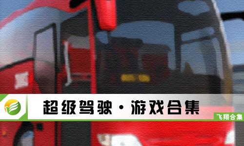 52z飞翔网小编整理了【超级驾驶·游戏合集】,提供超级驾驶游戏下载安装、超级驾驶中国版、超级驾驶破解版/无限金币版/免费版下载。在游戏中你就是一名优秀的巴士汽车驾驶员,在这里你可以自由的享受各种驾驶体验,没有任何的规则可以束缚你,开放性的玩法让你感到更多精彩的乐趣,驾驶你的各种车辆前往高速公路上疾驰,在不同的城市中自由穿梭。