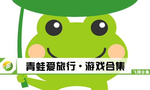 52z飞翔网小编整理了【青蛙爱旅行·游戏合集】,提供青蛙爱旅行游戏正版、青蛙爱旅行全关卡解锁/破解版、青蛙爱旅行官方下载地址。游戏中玩家将会扮演一只喜欢旅行的青蛙,前往世界各地旅行。世界那么大,你就不想去看看吗?清新简约的画面,海量特色关卡等你来体验!