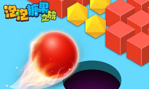 52z飞翔网小编整理了【泡泡糖果之旅·游戏合集】,提供泡泡糖果之旅在线玩、泡泡糖果之旅破解版/安卓版、泡泡糖果之旅手机版官方下载。这是一款很有创意的3D球球休闲游戏,游戏中我们要时刻躲避其他的颜色,必须碰撞与身体颜色相同的球球。全新玩法黑洞模式,炫酷来袭,控制黑洞移动,黑洞吞噬所有的白块即可过关。