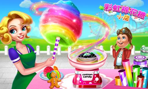 52z飞翔网小编整理了【彩虹棉花糖小店·游戏合集】,提供彩虹棉花糖小店游戏下载免费、彩虹棉花糖小店内购版/无限金币/破解版下载。这是一个专门为棉花糖爱好者准备的一款模拟经营游戏,让我们做出最棒的棉花糖吧。
