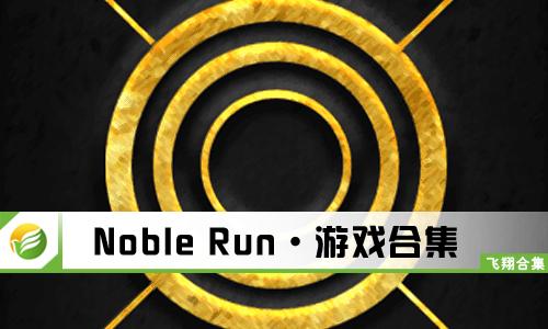 52z飞翔网小编整理了【Noble Run·游戏合集】,提供Noble Run安卓版/苹果版、Noble Run中文版完整版、Noble Run手机版游戏下载。在这里拥有着极其华丽的视觉效果,你要通过不同的思考来躲避这里的障碍,尽可能的生存下去!