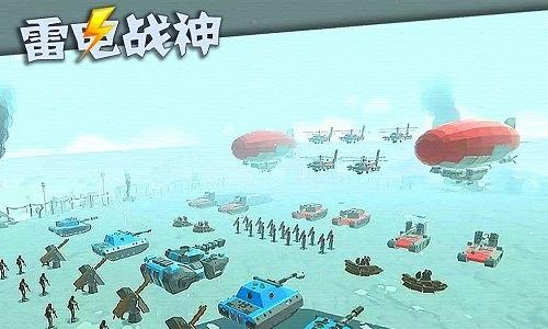 52z飞翔网小编整理了【雷电战神·游戏合集】,提供雷电战神下载无限版、雷电战神无限钻石(无限金币)、雷电战神破解版/无敌版下载。游戏中玩家将进行两边对垒,丰富的兵种任你选择,多种多样的游戏玩法。在游戏中玩家需要在不同的地形中集结军队!策略应战,机智对敌,又好玩又烧脑!