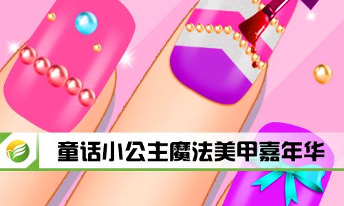 52z飞翔网小编整理了【童话小公主魔法美甲嘉年华·游戏合集】,提供童话小公主魔法美甲嘉年华正版/安卓版/破解版下载。游戏中玩家可以自由的搭配自己的双手,让每一个指甲都美美哒,无论是鲜艳的指甲油、漂亮的水晶还是时尚的魔法贴都可以自由自在的使用,装扮好的美甲作品还可以保留在相册可以当做壁纸来用哦。