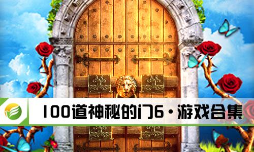 52z飞翔网小编整理了【100道神秘的门6·游戏合集】,提供下载100道神秘的门6游戏、100道神秘的门6破解版/修改版、100道神秘的门6无限提示下载。《100道神秘的门6》是经典解谜游戏《100道神秘的门》的续集第六部。我们呈现了一个令人难以置信的新组合,包括解谜、隐藏物体搜索和神秘冒险。