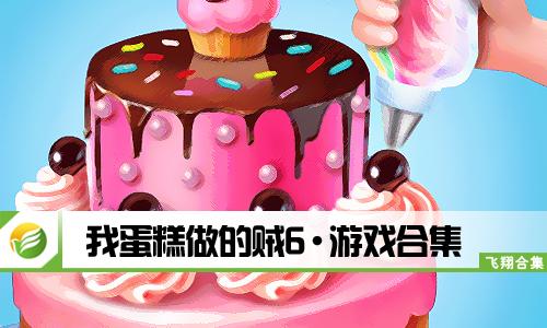我蛋糕做的贼6