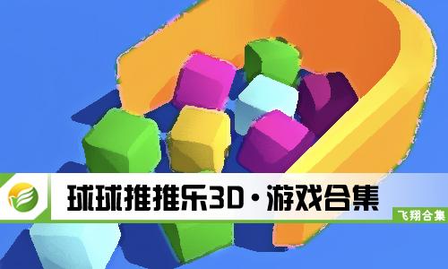 球球推推乐3D