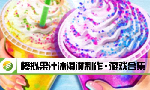 模拟果汁冰淇淋制作