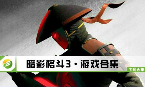 52z飞翔网小编整理了【暗影格斗3·游戏合集】,提供暗影格斗3官方正版手游、暗影格斗3中文版/内购版/破解版/最新版下载。游戏的第一代和第二代都分别取得了巨大的成功,游戏中有几十个栩栩如生的动画武术动作,各种强力的武器与护甲。惊心动魄的旅程即将展开,你将会面对很多敌人,包括强大的BOSS,不过操作元素也相当的华丽,还在犹豫什么,是时候展现真正的技术了。