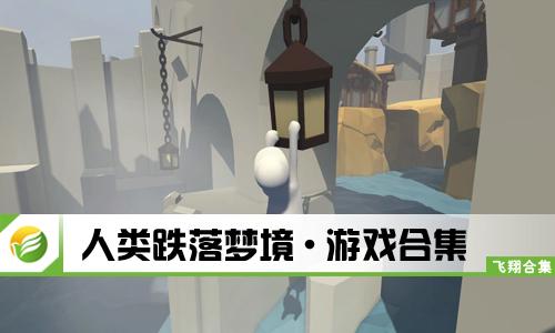 52z飞翔网小编整理了【人类跌落梦境·游戏合集】,提供人类跌落梦境下载手机版、人类跌落梦境安卓版/IOS版、人类跌落梦境国际服下载地址。这是一款快节奏开放结局物理模拟第三人称解谜探索游戏 ,游戏设置在奇幻漂浮的梦境世界中,玩家的目标是要通过一系列解谜来逃离不断崩塌的梦境,一切仅靠着玩家的智慧和知识。