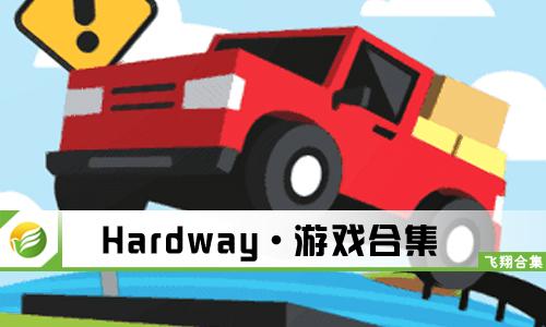 52z飞翔网小编整理了【Hardway·游戏合集】,提供Hardway游戏、Hardway安卓版/苹果版-Hardway中文版破解版下载。新奇的体验筑造模式,来感受交通便捷的优势。区域内的车辆经过,将增加玩家整体收益。即时打通岛屿连接,完成设计与解锁,车辆通过完成体验!