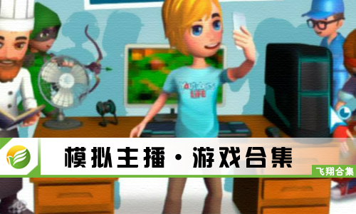 52z飞翔网小编整理了【模拟主播·游戏合集】,提供模拟主播汉化安卓、模拟主播游戏破解版/中文版、模拟主播手机版下载大全。游戏中玩家扮演的是一位网络主播,玩家不仅要在直播的时候要不断的通过新鲜的东西来吸引观众的眼球,还要没有直播的时候注意自己的生活习惯,你要知道你的一举一动都有着很大的影响哦!