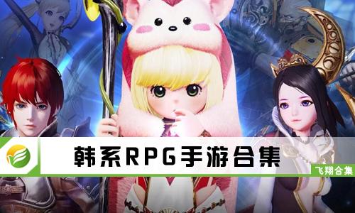 �n系RPG手游