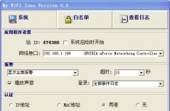 防蹭网软件