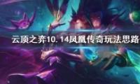 lol云顶之弈10.14凤凰传奇阵容玩法攻略