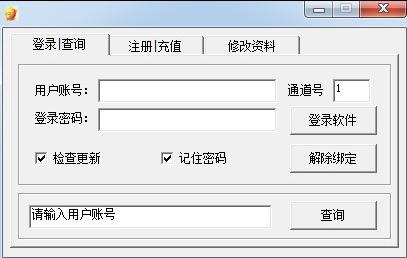 dnf刑天辅助V1.0 安卓版截图3