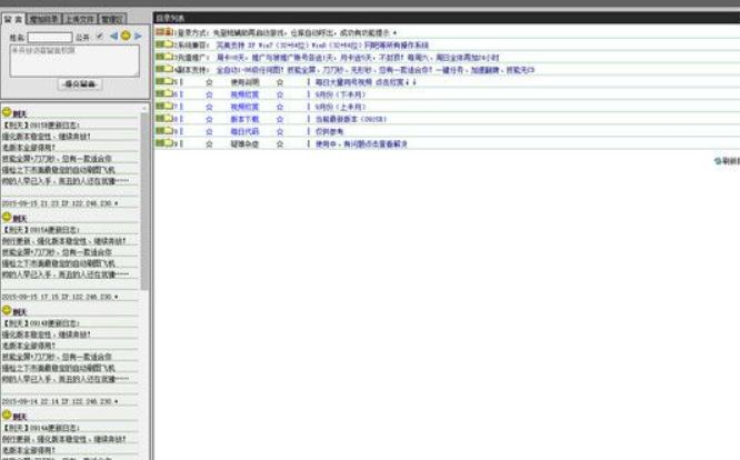 dnf刑天辅助V1.0 安卓版截图2