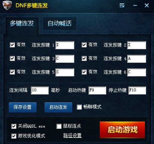 dnf刑天辅助V1.0 安卓版截图1