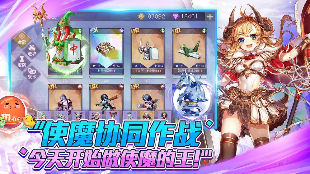 萌王exV0.10.4.6 安卓版