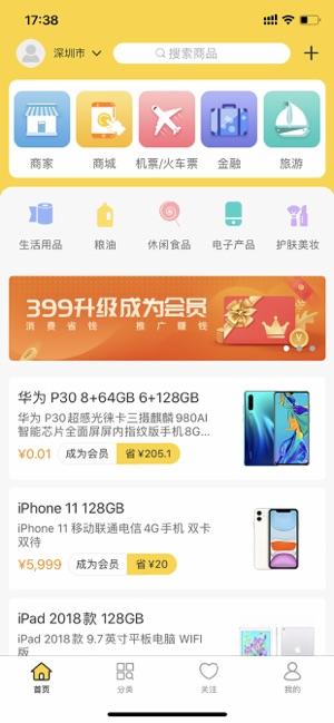 黄鹂窝优选V1.0 IOS版