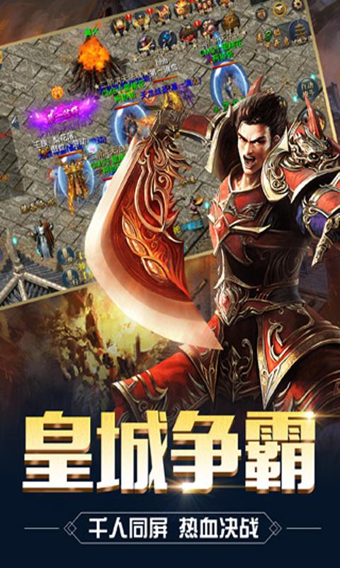 武神传说无限版V3.1 飞升版