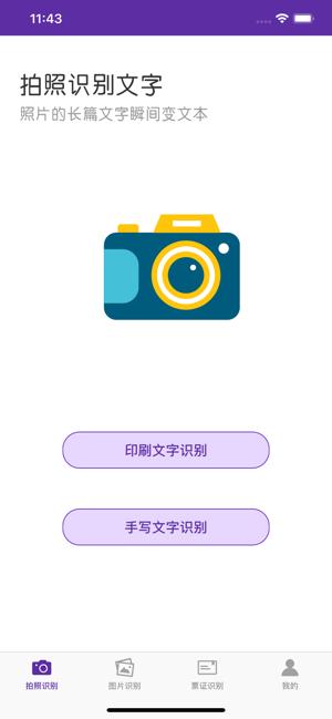 得力文字识别V1.6.0 IOS版