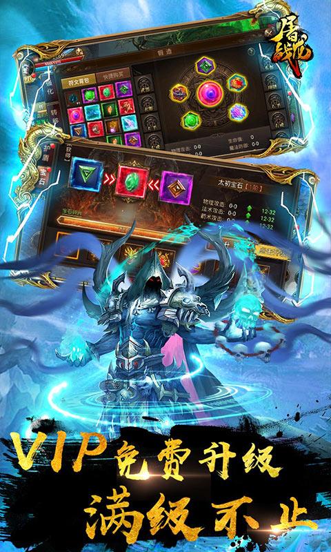 特权游戏屠龙战V1.0.0.1326 GM版