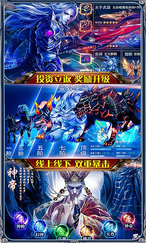 特权游戏御龙传奇2GM版V2.173444 GM版