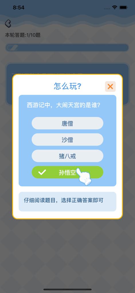 答题夺宝V1.0 苹果版