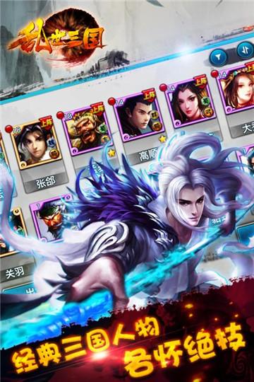 乱世三国online内购版V1.0.0 破解版