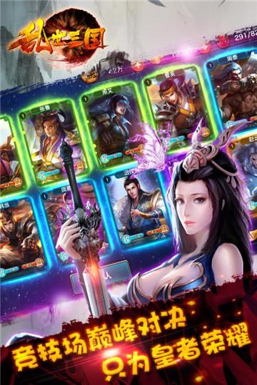 乱世三国online电脑版V1.0.0 PC版