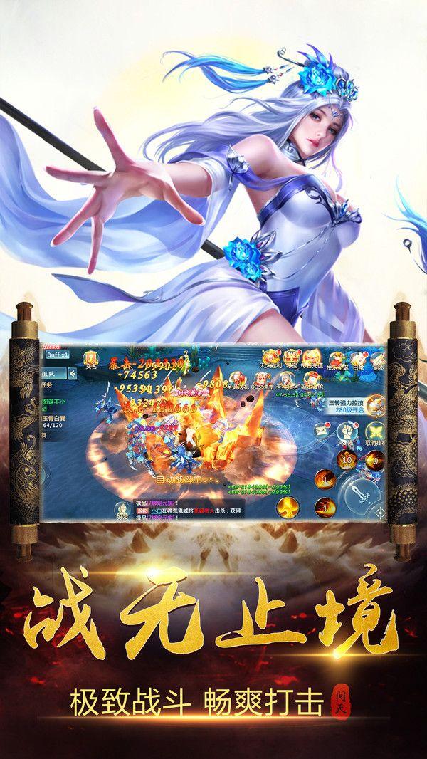 奇仙剑魂V1.0 安卓版