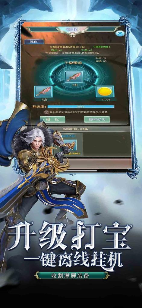 珈蓝神剑V1.0 苹果版