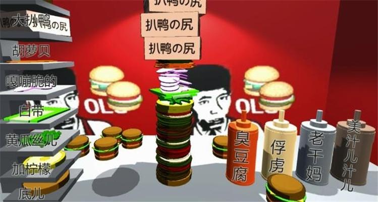 老八3D晓汉堡V1.1.0 安卓版