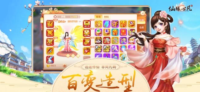 仙缘心凡V1.0 苹果版