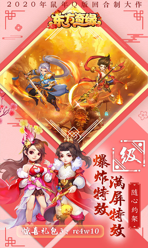 东方奇缘超V版返利服V1.0.1 折扣版