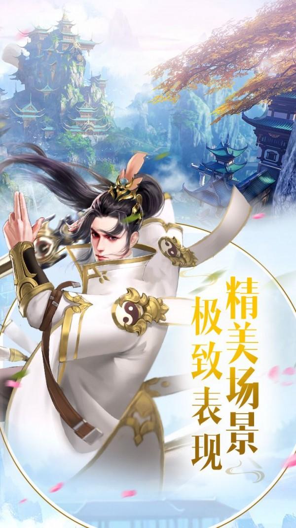 剑梦天道V1.0 安卓版