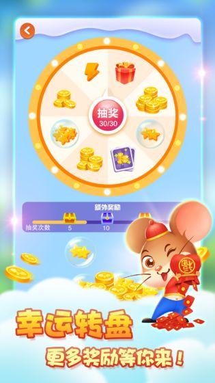 金鼠发发发V1.0 安卓版