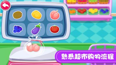 宝宝逛超市V1.0.0 安卓版