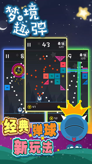 梦境趣弹(Dream Pinball)V1.3 安卓版