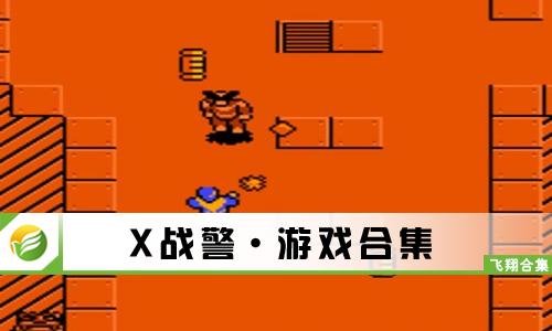 52z�w翔�W秀�W博整理了【X�鹁�・游�蚝霞�】,提供X�鹁�游�蛳螺d地址、X�鹁�解密版/解�i版、X�鹁�游�蛑形陌媸�C下�d。游�蛞悦��人�饪苹寐���《X-MEN》�轭}材,由日本著名游��S商konami�_�l.角色��造者��StanLee和JackKirby,初次登�鍪窃�1963年9月漫��X-Men#1中,同�r也是美��漫��史上�u座最佳的漫����。